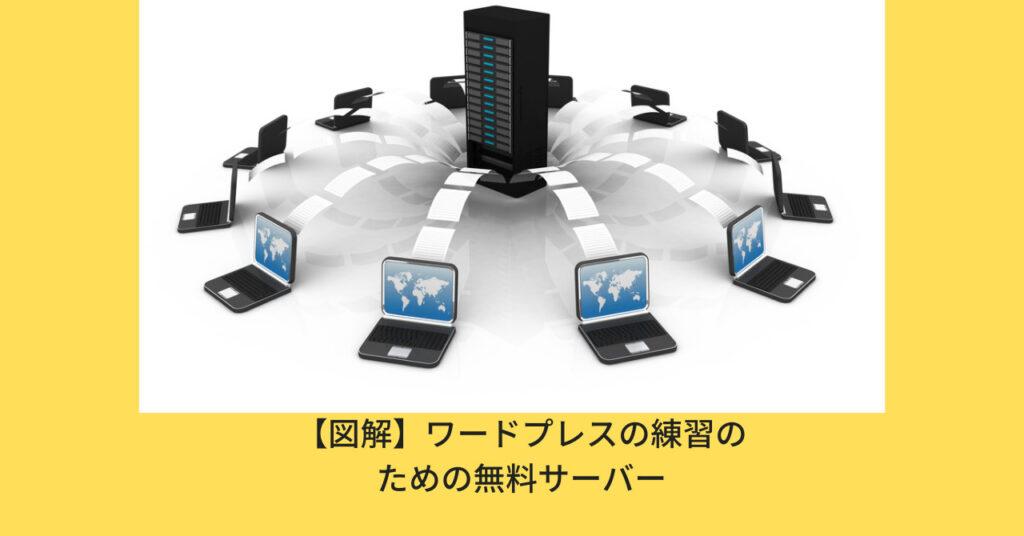 【図解】ワードプレスの練習のための無料サーバー